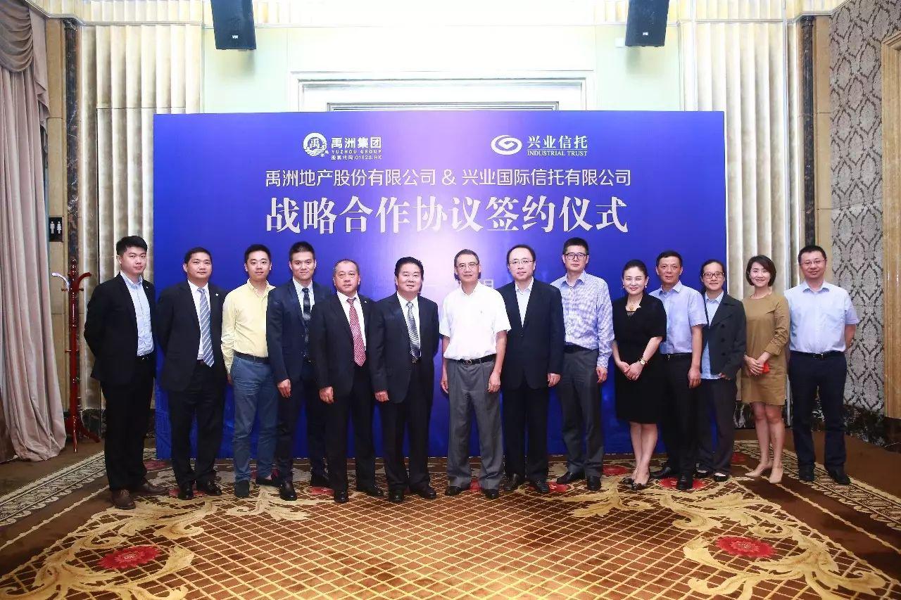 禹洲集团战略携手兴业信托 共赢未来