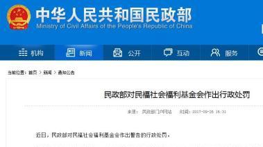 民政部对民福社会福利基金会作出行政处罚