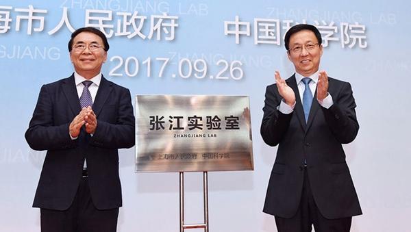 上海科创中心建设又增新支撑  韩正白春礼为张江实验室揭牌