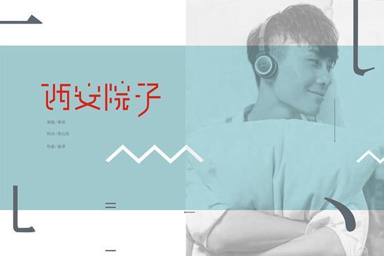 李硕推单曲《西安院子》 运用多维音乐元素