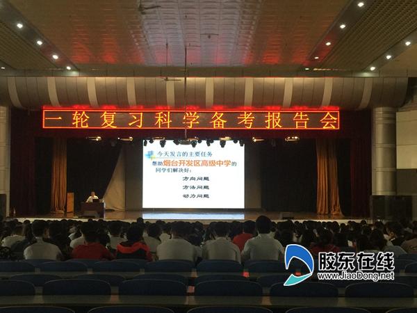开发区高级中学:召开2018年高考备考报告会