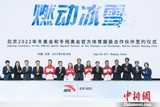 安踏成为北京2022冬奥会和冬残奥会官方体育服装合作伙伴
