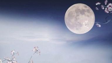 今年中秋十五的月亮十七圆 最圆时出现在6日2时40分