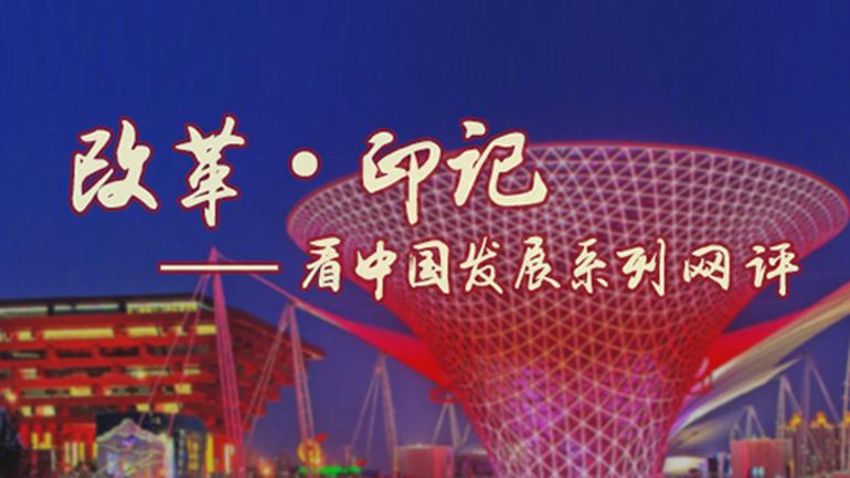 改革·印记——看中国发展系列网评