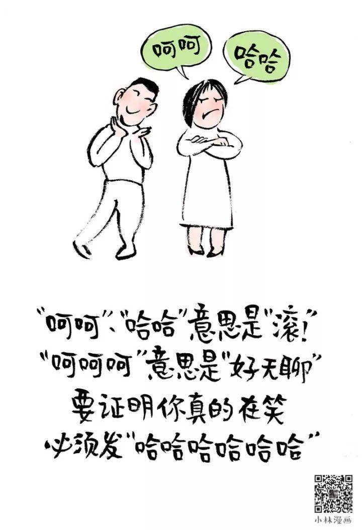 """敏感心细的小林老师就此进行了整理汇总,而网友们看完后发出了""""哈哈图片"""