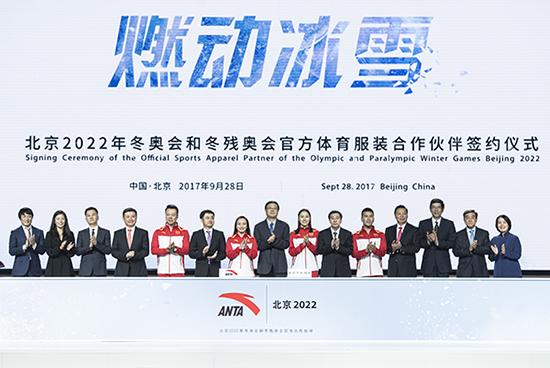安踏签约北京冬奥组委 正式启动冰雪战略