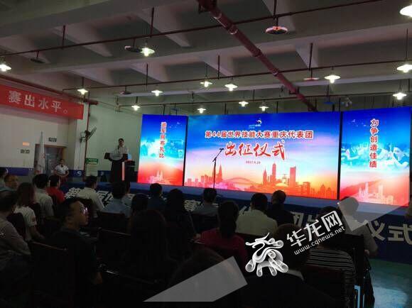 出征阿布扎比 重庆代表团7名选手将参加第44届世界技能大赛