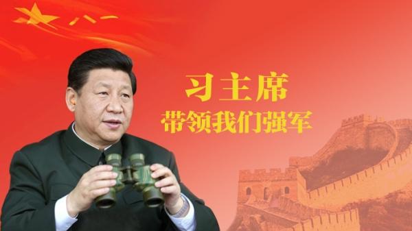 《强军》第二集:习近平为中国军人画出标准像
