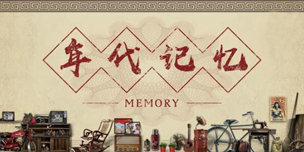 【改革·印记】改革印记在庙堂,也在江湖