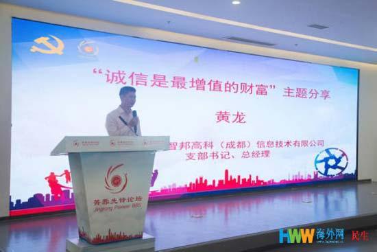 菁蓉镇以诚信为主旨打造文化生态圈