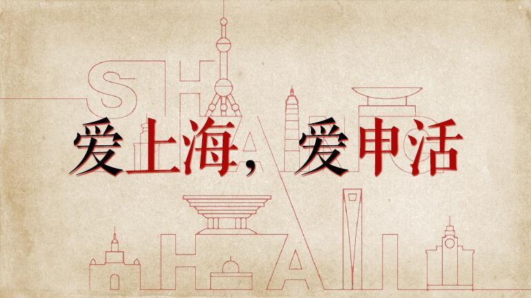 爱上海,爱申活