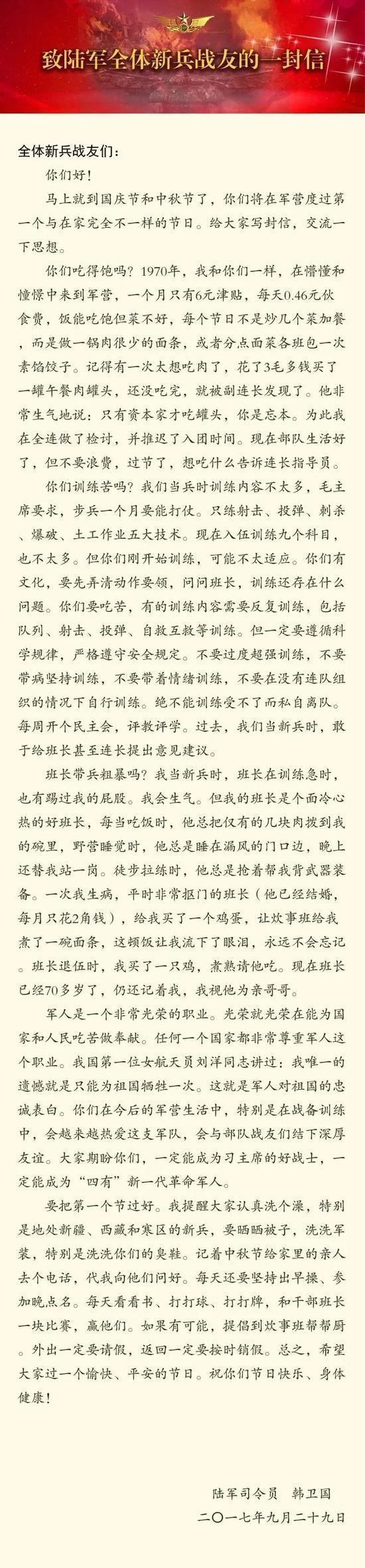 双节将至 陆军司令给新兵们写了封很接地气的信