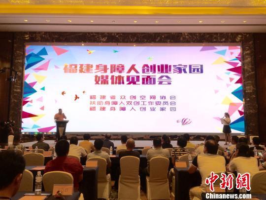 福建首个身障人创业家园在漳州开启
