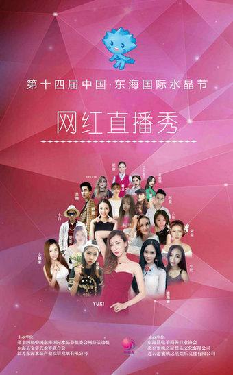 """蜜桃之星""""网红直播秀""""亮相第十四届中国·东海国际水晶节!"""