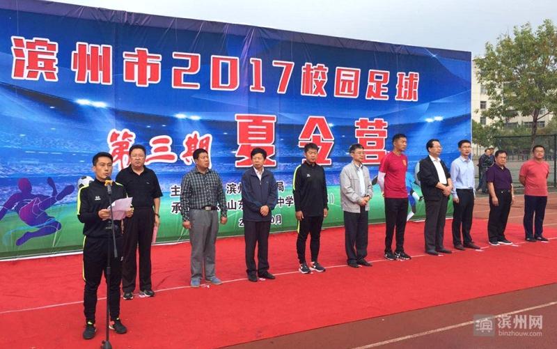 滨州市举行第三期校园足球夏令营开营仪式