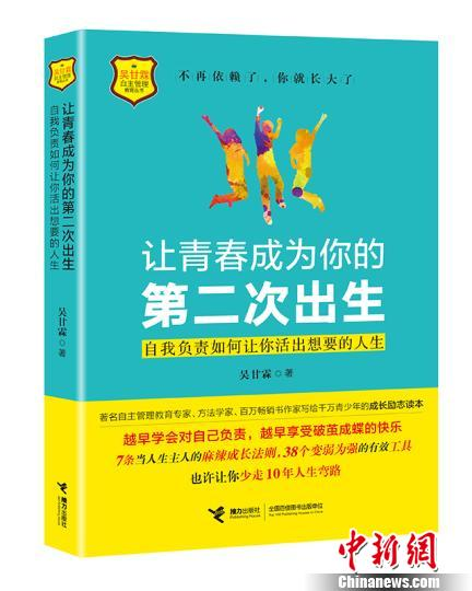 《<a href='http://search.xinmin.cn/?q=让青春成为你的第二次出生' target='_blank' class='keywordsSearch'>让青春成为你的第二次出生</a>》强调自我负责