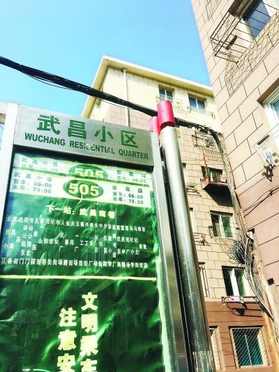 大连武汉街旁武昌街 附近有武昌小区