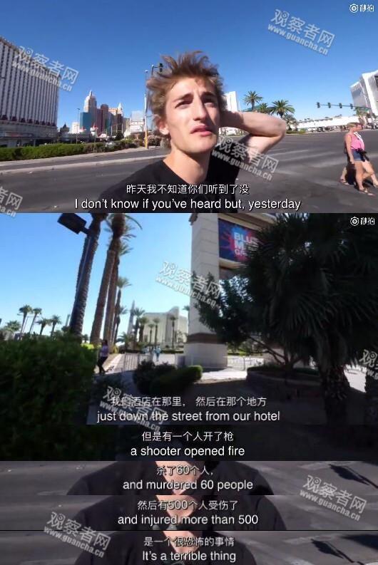 美国枪击案让法国小哥感慨:在中国从未感觉不安全过