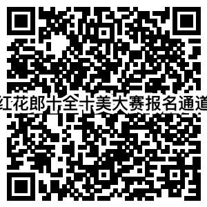 红花郎·幸福2017祝贺喜报(第十八期)