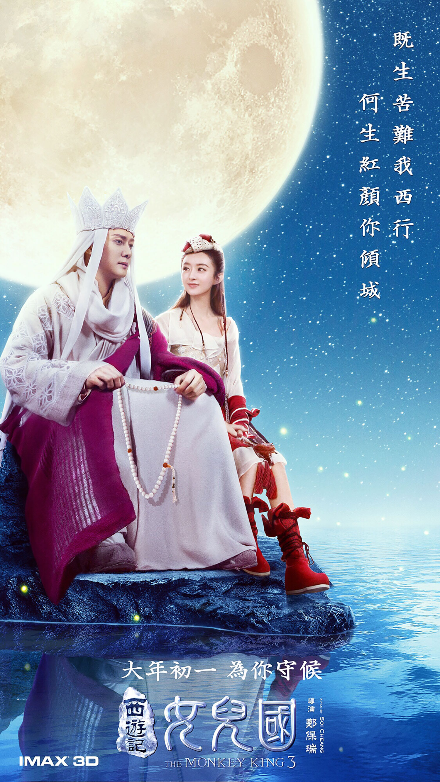 《西游记女儿国》曝海报 女儿国国王和唐僧合影