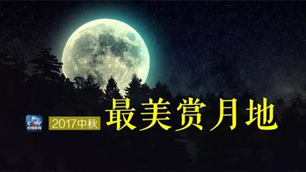 """【网络中国节·中秋】今年""""十五的月亮十七圆"""" 今晚还可再赏月"""