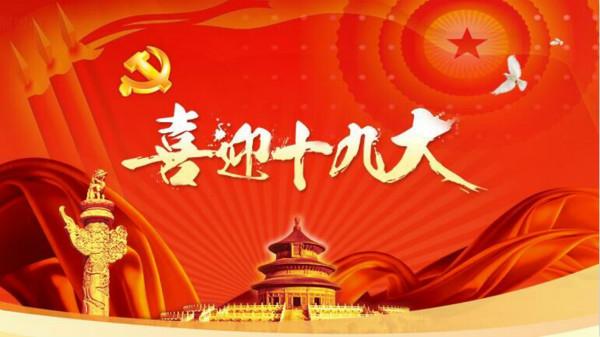 """十九大时光   自贸区改革措施提升""""幸福感"""""""