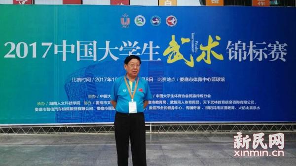 中国大学生武术锦标赛举行 傅敏伟受邀任大赛仲裁