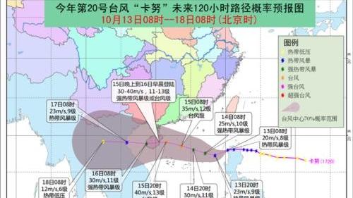 """秋台风""""卡努""""来势汹汹 海南沿海或现6米狂浪"""