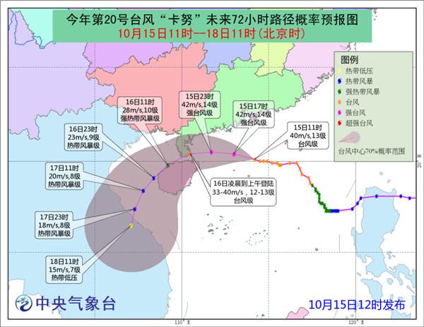 """台风""""卡努""""将正面袭击广东西部 风暴潮碰头严重威胁堤围"""