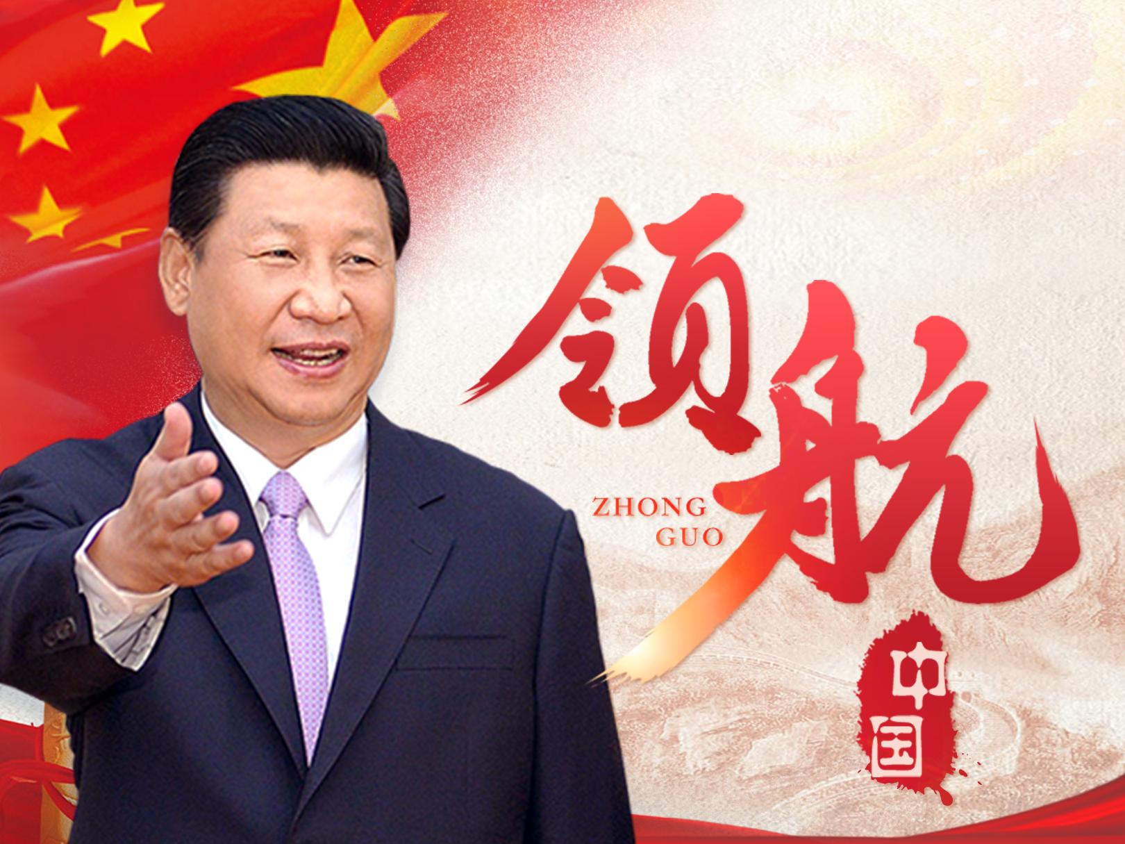 书写伟大复兴的时代画卷——以习近平同志为核心的党中央领航中国纪实