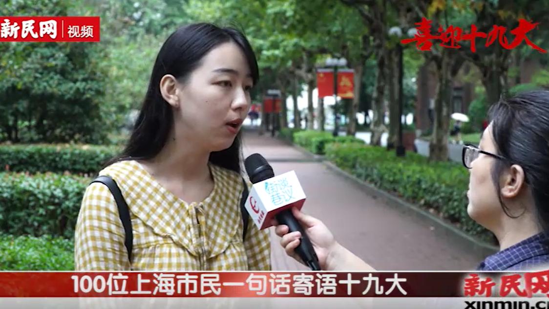 新民晚报融媒体特别策划:100位上海市民一句话寄语十九大
