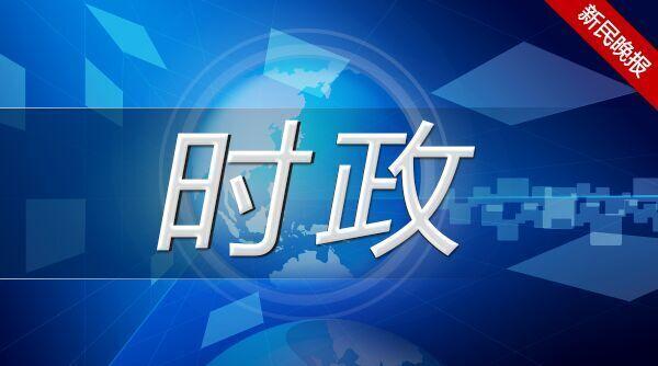 新华社社评:高举伟大旗帜 实现伟大梦想——党的十九大献词