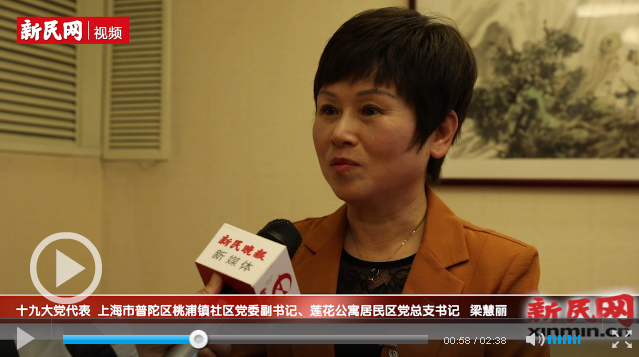 【融媒观察】党代表零距离 | 上海代表话心声