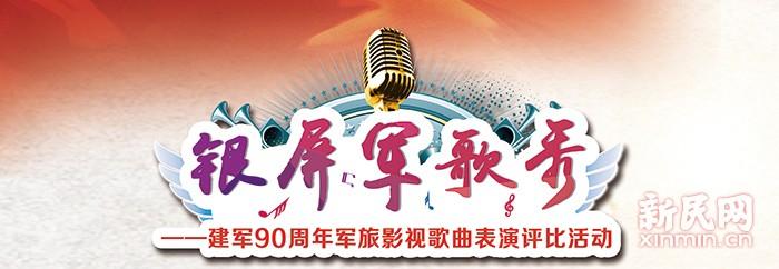 银屏军歌秀——建军90周年军旅影视歌曲表演评比活动