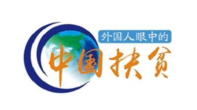 多位联合国官员:中国的扶贫成就令世界瞩目