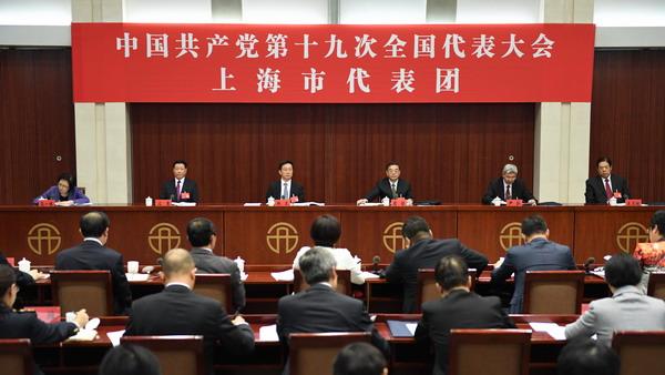 上海代表团全团会议讨论十九大报告:努力在新起点上实现新发展,为新时代作出应有贡献