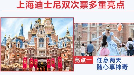 """上海迪士尼乐园推出""""双次票"""" :指定日期内任意两天入园"""
