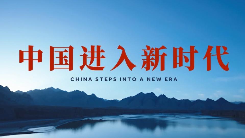 微视频:中国进入新时代