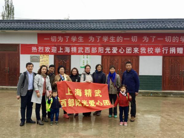 上海精武西部阳光爱心团赴甘肃格子小学爱心助学