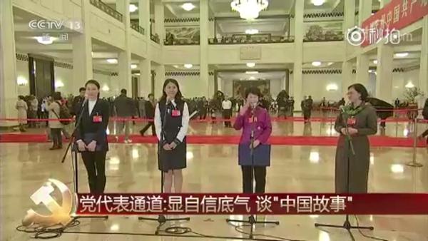 """谈""""中国故事"""" 显自信底气!""""党代表通道"""",赞!"""