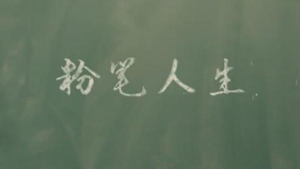 看看《上海的温度》!《上海的温度》系列微电影第二季之《粉笔人生》