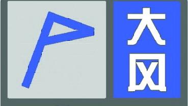 上海发布大风蓝色预警 部分地区将出现7-8级大风
