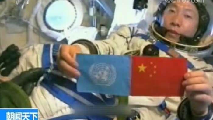 中国航天员杨利伟获联合国教科文组织空间科学奖章