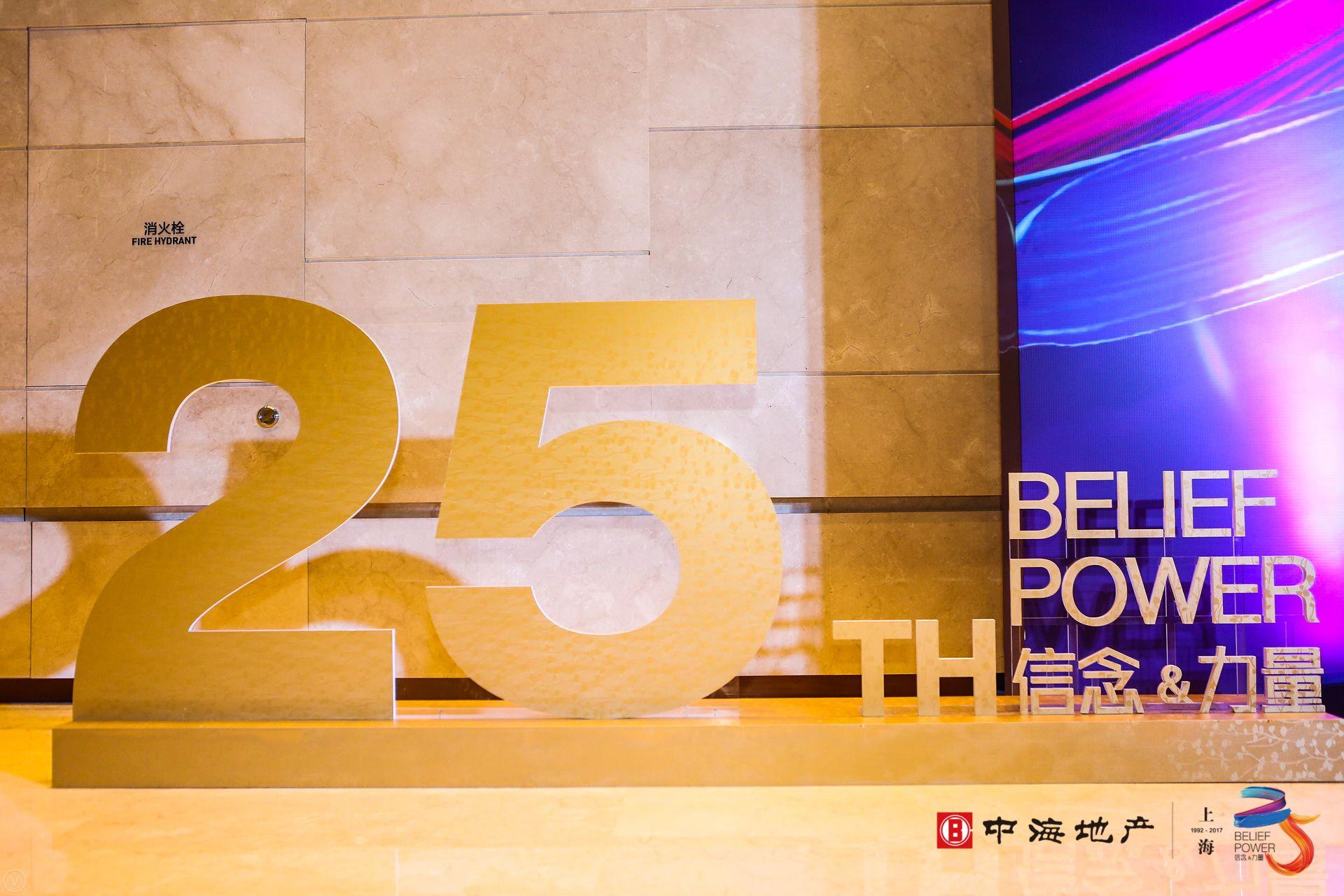 上海中海25周年:得城市以土地,还城市以精品