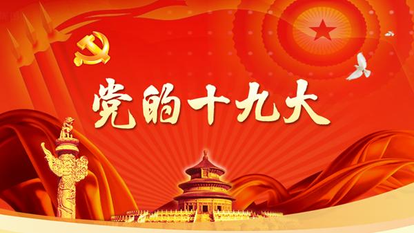 牢牢把握新时代中国共产党的历史使命 ——三论学习贯彻党的十九大精神