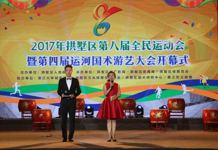 赴一场88年前的武学盛宴 杭州拱墅区召开运河国术游艺大会