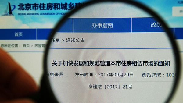 北京今起实施租房新政 住房租赁交易监管平台同步上线