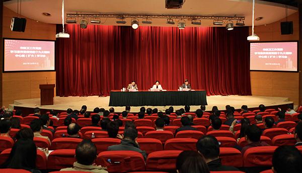 上海市教卫工作党委中心组专题传达学习党的十九大精神