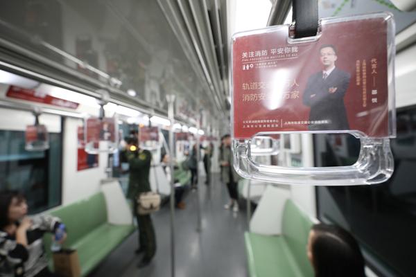 上海地铁消防专列启动 拉开119消防月大幕