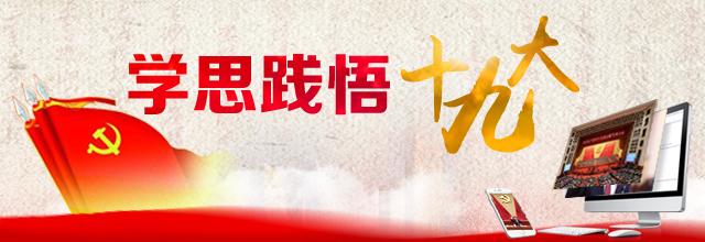 学思践悟十九大|网民说:中国共产党为什么能拥有超强纠错能力